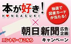本が好き!×読売新聞広告企画バナー