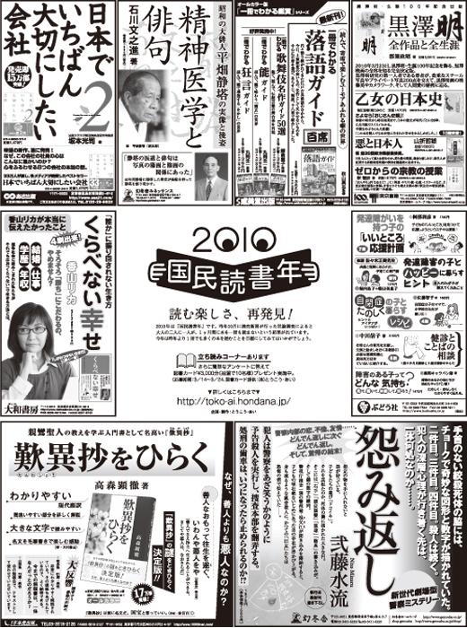 国民読書年企画広告
