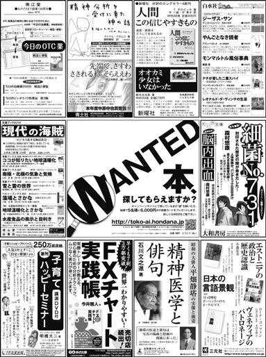 毎日新聞広告企画15d