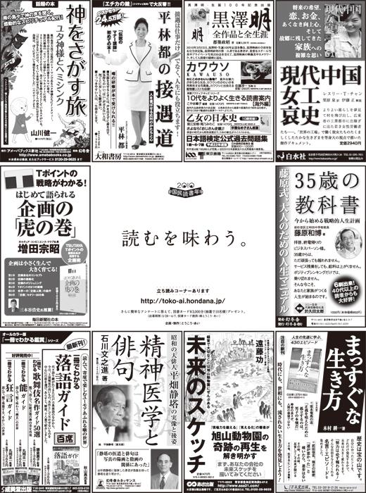 201003毎日新聞広告企画