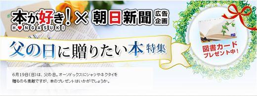 本が好き!×朝日新聞広告企画 父の日に贈りたい本