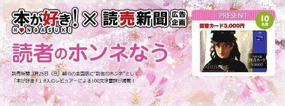 本が好き×読売新聞広告企画