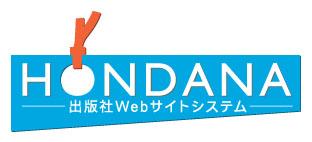 出版社WebサイトシステムHONDANA