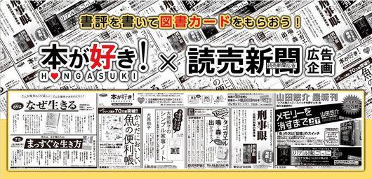本が好き!×読売新聞広告企画キャンペーン