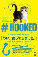 ♯HOOKED